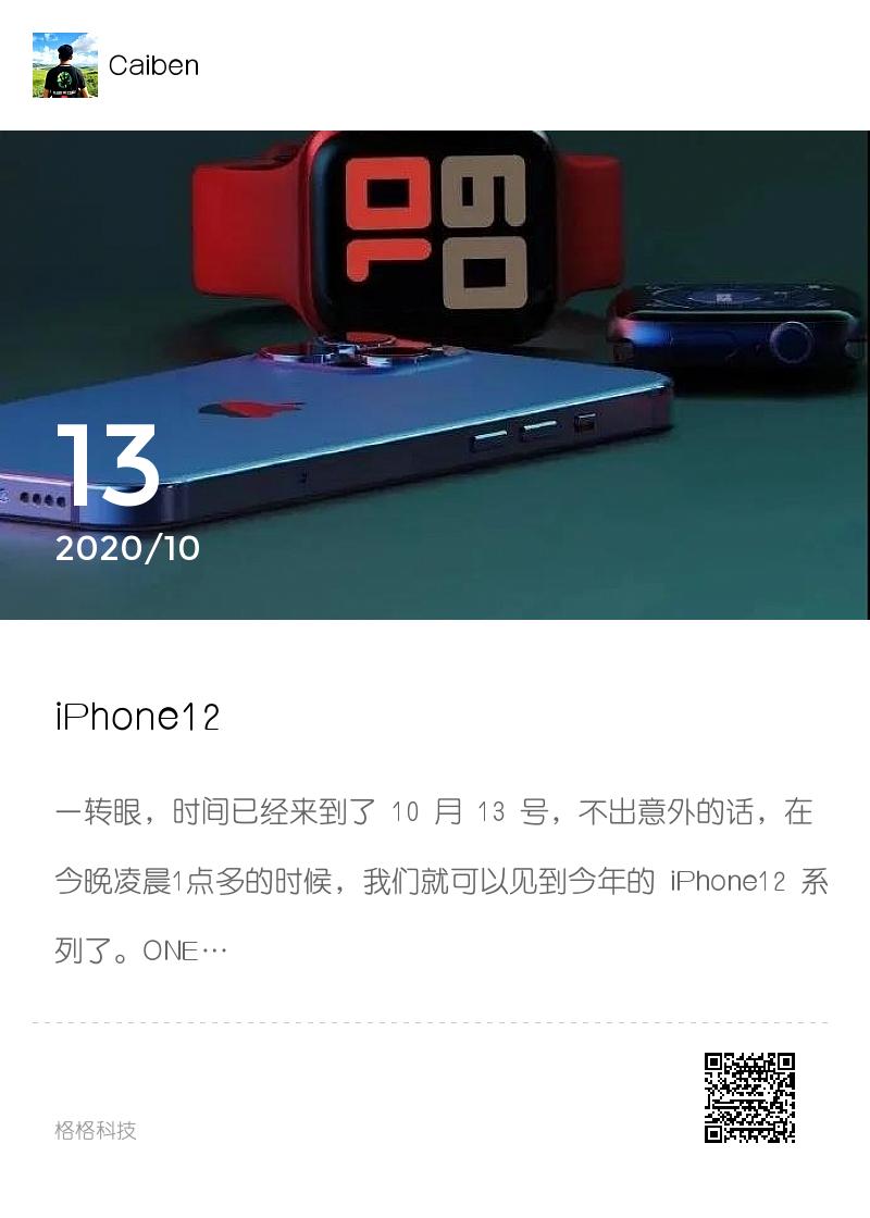 iPhone12 ཡོངས་བསྒྲགས་ཚོགས་འདུའི་ཐད་གཏོང་དྲ་གནས།མདུན་ཤོག་མཉམ་སྤྱོད།